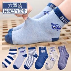 浪莎 男女中大童儿童袜子 6双装