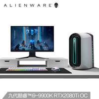 外星人Alienware Aurora水冷游戏台式电脑(i9-9900K 32G 1TSSD 2T RTX2080TiOC 11G独显 键鼠 白 )27英寸