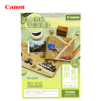 Canon 佳能 ps-208 6寸相纸 5张