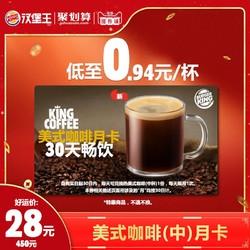汉堡王 美式咖啡(中)月卡 30天畅饮 多次电子兑换券