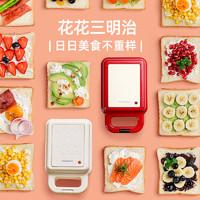涛声三明治机早餐机家用轻食机华夫饼面包机多功能加热吐司压烤机