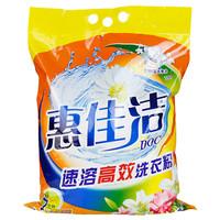 惠佳洁 速溶高效洗衣粉 2.38千克 *2件