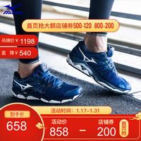 Mizuno美津浓运动鞋跑步鞋男稳定支撑 HORIZON 3 J1GC192603 深海蓝/藏蓝/银 41