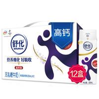 伊利 舒化无乳糖牛奶高钙型 220ml*12盒
