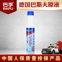 巴孚G17汽油添加剂燃油添加剂燃油宝除积碳