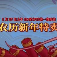 每日游戏特惠:Epic《桥》免费领 Steam农历新年特卖开启
