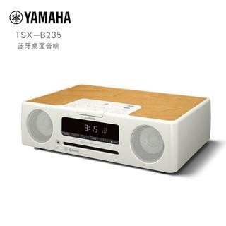 Yamaha/雅马哈 TSX-B235QH蓝牙迷你胎教CD音响家用 卧室床头音箱