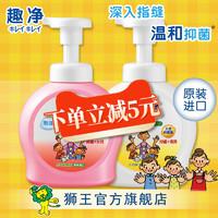 狮王进口趣净泡沫洗手液儿童增量孕妇家庭装490ml*2瓶抑菌按压型