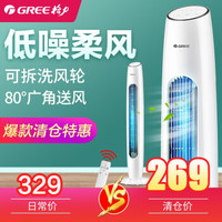 格力(GREE)家用塔扇大风量节能电风扇遥控定时落地扇摇头无叶风扇 FL-09S61Bha 白+黑