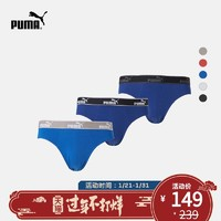 PUMA彪马官方正品 新款男子三角裤(三条装)MFO 907400