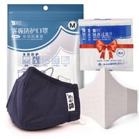 泰邦 防雾霾口罩 折叠式 M号 1只(送3只过滤片)