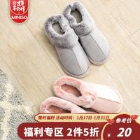 MINISO名创优品 棉拖鞋女冬季家用居家情侣室内保暖男拖防滑家居 *2件