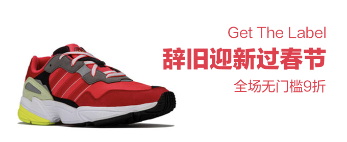 Get The Label中文官网 精选服饰鞋包 新年促销(含Adidas、Y-3、New Balance、Under Armour)