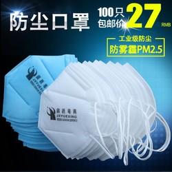 9600防尘、防雾霾口罩10只