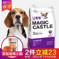 魔堡狗粮 全犬期通用 牛肉味 40斤 *2件