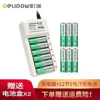 德力普(Delipow) 充电电池 5号/7号电池 配12节电池充电器套装 充电器+12节电池