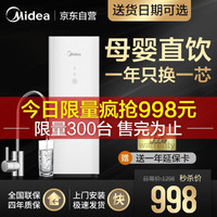Midea 美的 禅意MRO1890-100G 反渗透净水器