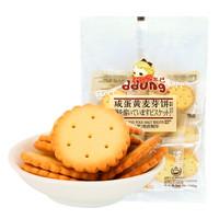 冬己 ddung  網紅早餐餅干零食  咸蛋黃麥芽小餅干 106g/袋 *19件