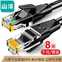 山泽(SAMZHE)六类网线 CAT6类千兆极速8芯双绞 工程家用电脑宽带监控电脑网络跳线成品网线 黑色8米 WD6080