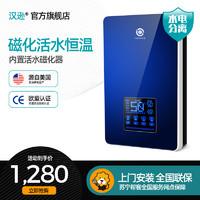 汉逊X7(HANXUN)即热式电热水器DSK-80智能恒温触控洗澡淋浴小型快速热直热 蓝色8KW