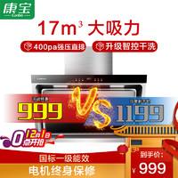 康宝CXW-258-BE39抽油烟机 侧吸式 家用 17m³大吸力 自清洗油烟机