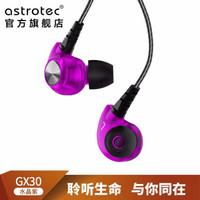 阿思翠(Astrotec) Astrotec/阿思翠 GX30入耳式HIFI耳机耳塞式发烧耳机 水晶紫
