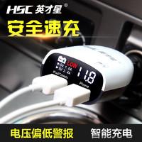 英才星车载充电器多功能智能分流电压监测汽车点烟器充电器 汽车手机充电转换插头双USB