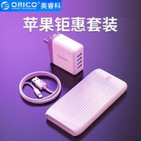 奥睿科(ORICO)苹果钜惠套装