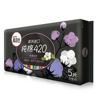 高洁丝Kotex 臻选澳洲进口纯棉0.08极薄超长夜用卫生巾420mm5片 *5件