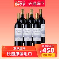 拉菲传奇波尔多干红葡萄酒法国原瓶进口