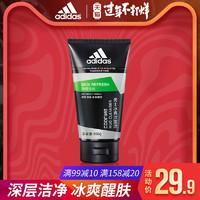 adidas/阿迪达斯男士洗面奶冰爽洁面啫喱补水温和清洁面乳护肤品