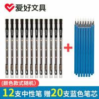 爱好巨能写中性笔0.5mm黑色速干直液笔+20个笔芯