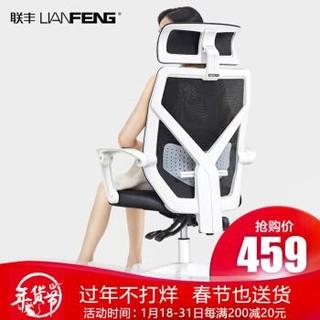 联丰(LIANFENG)电脑椅 家用办公椅子人体工学电竞休闲转椅 WING白色