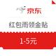 京东 新年红包雨领金贴 0.1-0.5元