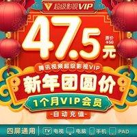 腾讯(Tencent)腾讯视频超级影视vip1个月 云视听极光TV会员一个月卡 支持TV端 填QQ