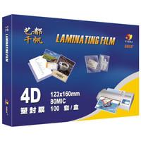 千帆(YIDU SAILS)照片塑封膜大6寸 80mic  相片护卡膜4D 透明高清过塑膜 123x160MMx8C 100张/盒