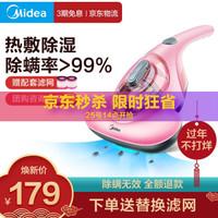 美的(Midea)除螨仪B1手持床上吸尘器家用紫外线杀菌除螨虫 小型去螨虫除螨机