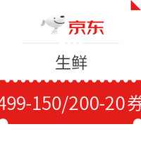 京东生鲜 499-150/200-20券
