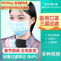 维德医用口罩一次性无菌防尘透气防病菌毒儿童雾霾防护男女春夏用