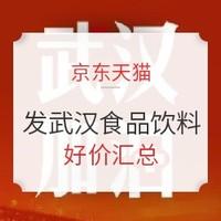 京东天猫 春节期间武汉地区