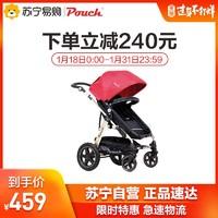 Pouch帛琦 P680高景观可坐可折叠儿童推车