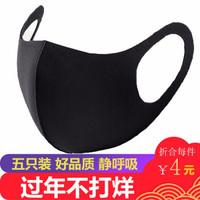 通用防粉尘雾霾透气非一次性可清洗口罩 黑色