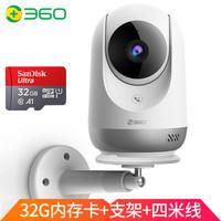 360 摄像头监控 云台AI版1080P wifi监控器高清夜视室内家用  云台AI版