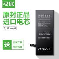 绿联 苹果6/6S电池大容量适用iPhone6/6S/6sPlus/7/7P手机高容量内置电池 苹果6手机电池-1810mAh标准版
