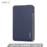 小盘(XDISK)500GB USB3.0移动硬盘X系列2.5英寸深蓝色 商务时尚 文件数据备份存储 高速便携 稳定耐用