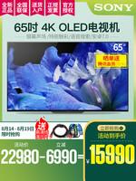 Sony/索尼 KD-65A8F 65英寸OLED 4K HDR液晶电视机