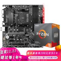 AMD锐龙 R7 38000X 盒装CPU 微星B450M MORTAR MAX主板套装