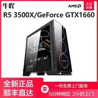AMD锐龙R5 3500X/GTX1660Super组装机