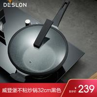 德世朗 麦饭石炒锅 32cm