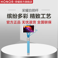 HONOR/荣耀自拍杆 迷你便携自拍神器 手机自拍杆通用AF11